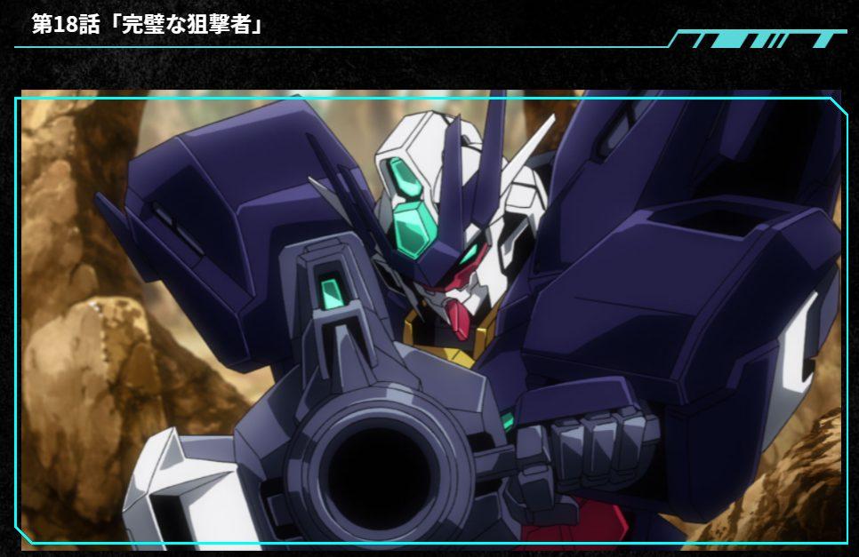 アニメガンダムビルドダイバーズ第18話の狙撃シーン
