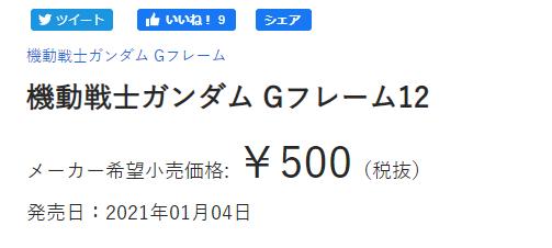 Gフレーム金額