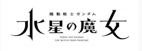 水星の魔女