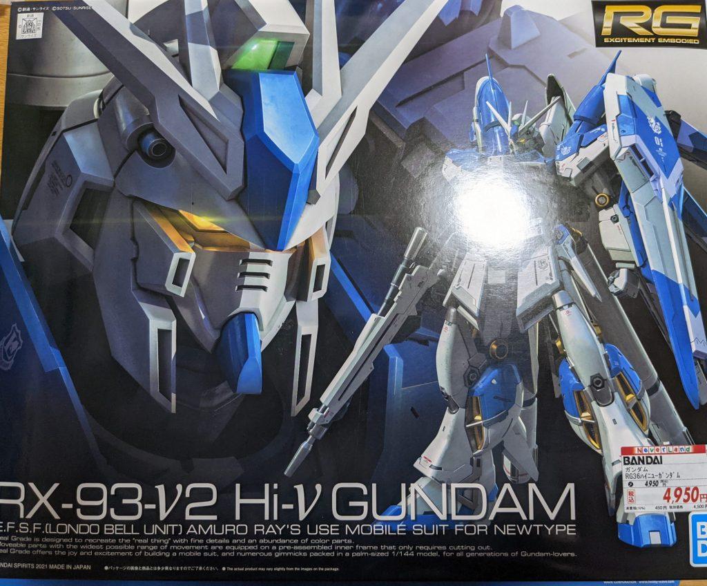 RG 1/144 Hi-νガンダムパッケージ