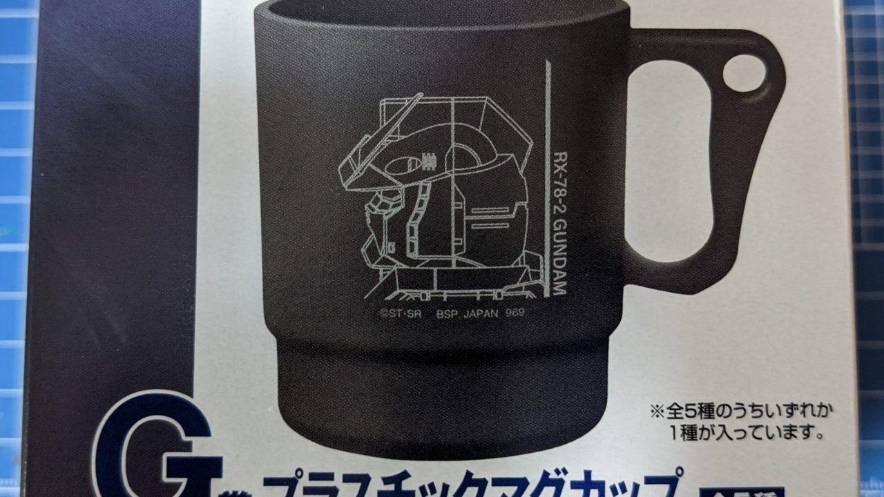 G賞:プラスチックマグカップがあたったよ